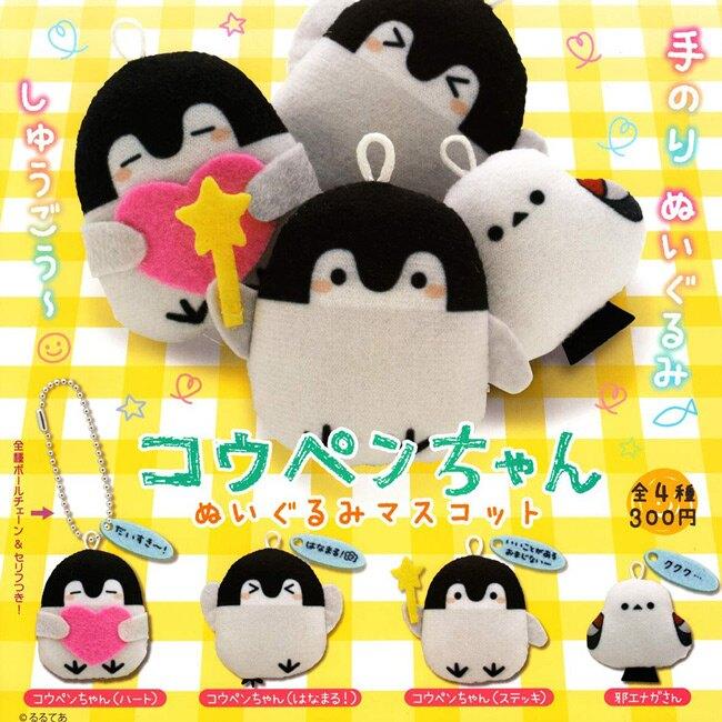 全套4款【日本正版】正能量企鵝 絨毛吊飾 扭蛋 轉蛋 吊飾 KITAN 奇譚 - 300854