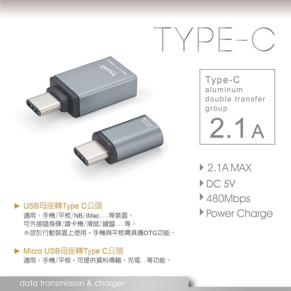 e-books x37 type c鋁製轉接頭雙入組