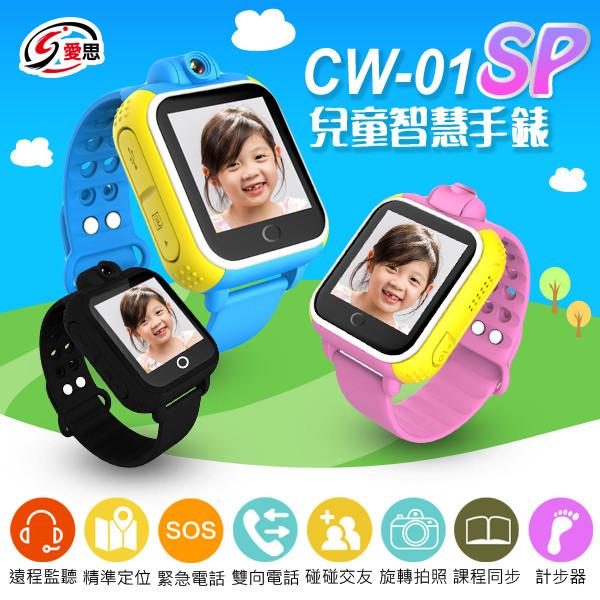 is 愛思cw-01 sp兒童智慧手錶