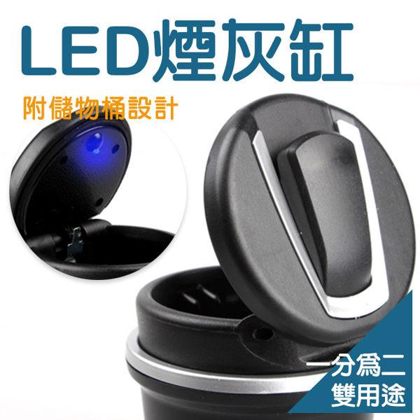 led藍光雙用煙灰缸
