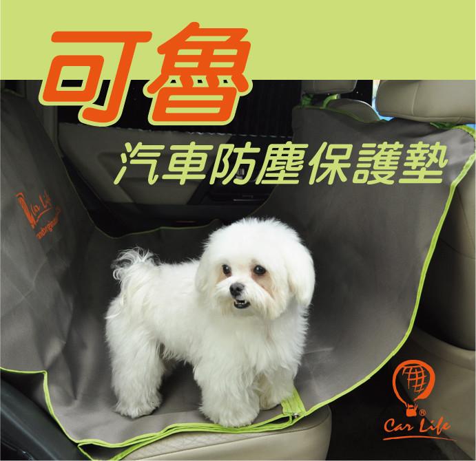 可魯汽車防塵保護墊
