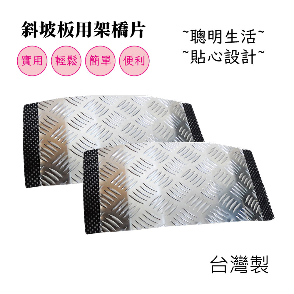 斜坡板用架橋 - 台灣製 鋁合金 2片/組 可跨鋁門軌道 路面小突起也可跨 zhtw1832