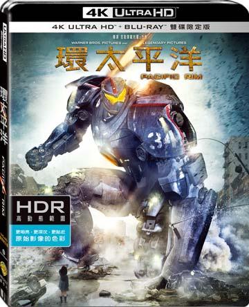 環太平洋 UHD+BD 雙碟限定版 BD-WBU2007
