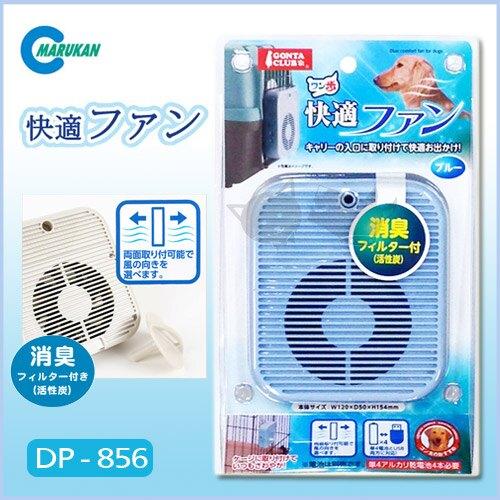 《日本Marukan》寵物用舒適涼爽扇DP-856 / 藍色