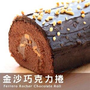 金莎巧克力蛋糕 長條蛋糕 19.5cm*6.5cm