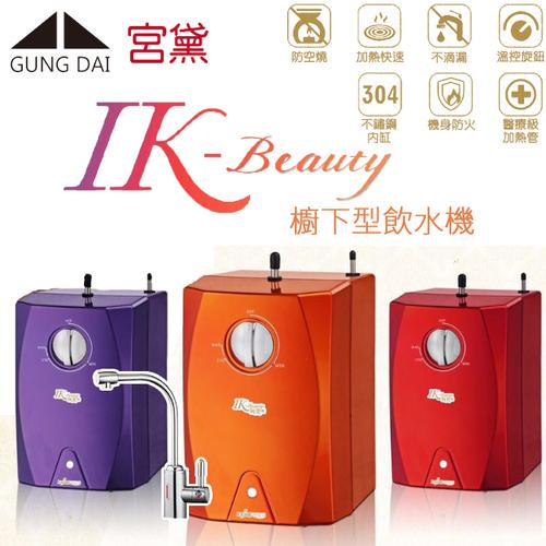 【宮黛 GUNG DAI 】IK-BEAUTY 櫥下機械式雙溫飲水機 (搭配3M S004淨水器)