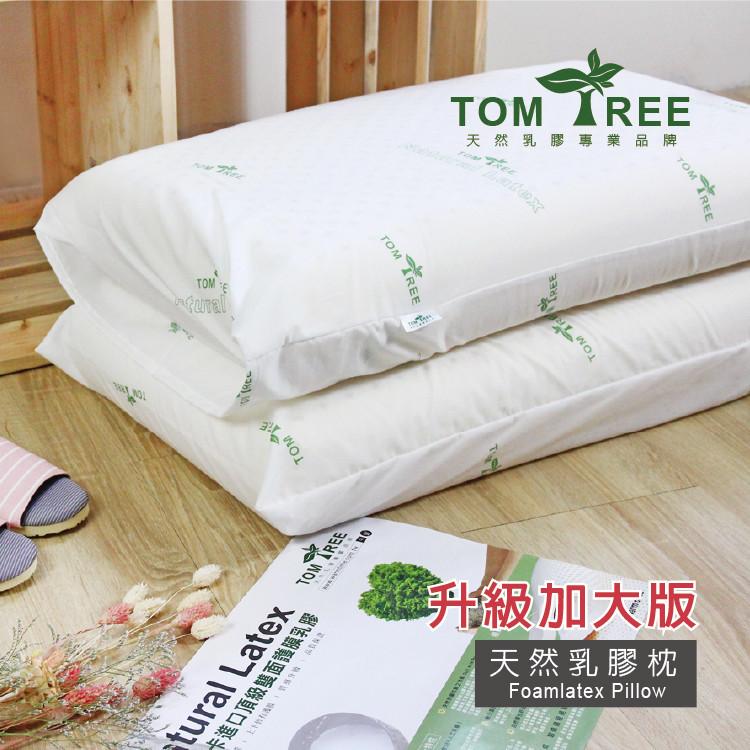 枕頭 / 升級加大版 - 天然乳膠枕 - 頂級斯里蘭卡 100%天然乳膠 - tom tree