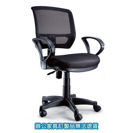 高級網布系列 P-617 辦公椅 /張