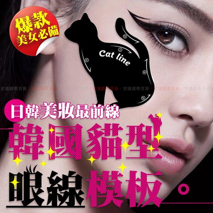 【H80620】韓國貓型眼線模板 貓型眼影模板 眼線輔助器 眼影輔助器