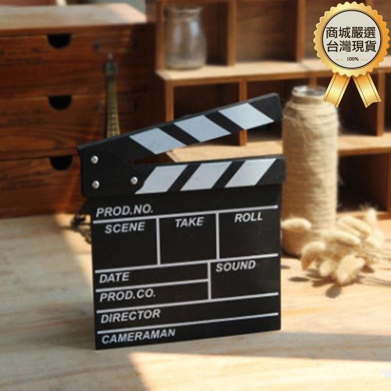 [台灣出貨] 小號木質電影拍板 導演板 攝影道具 場記板 場記板 電影 道具 拍照道具