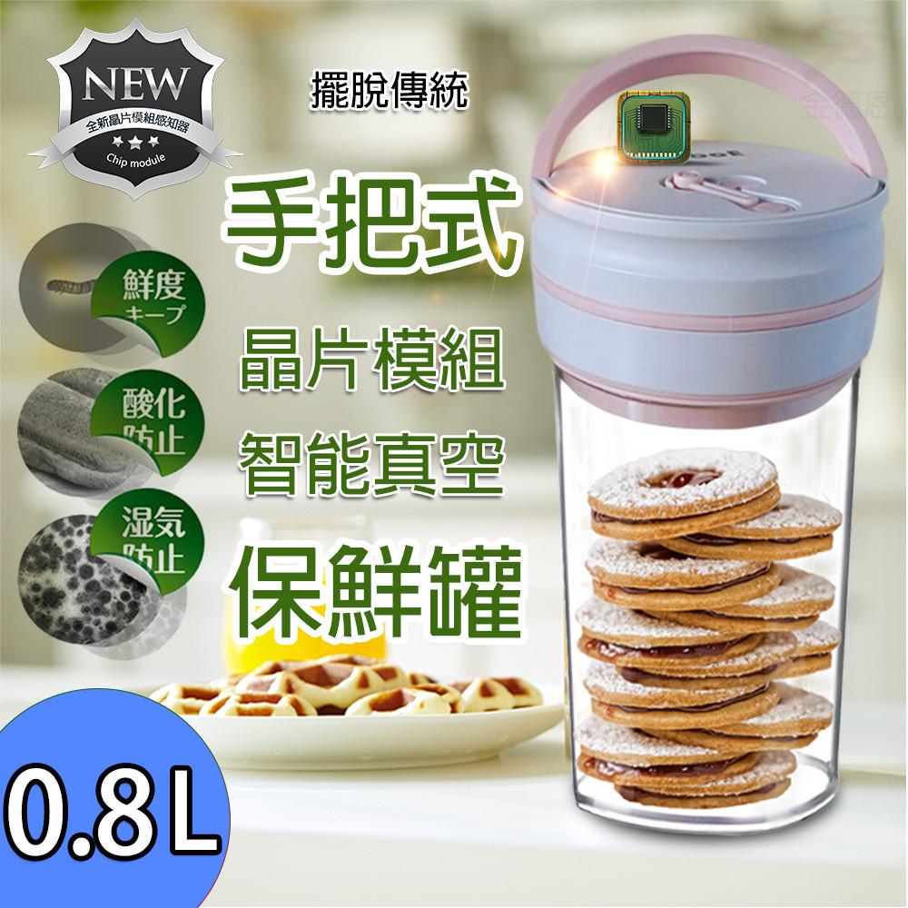金德恩 台灣製造專利款 高科技智能晶片提把式真空保鮮罐禮盒0.8l