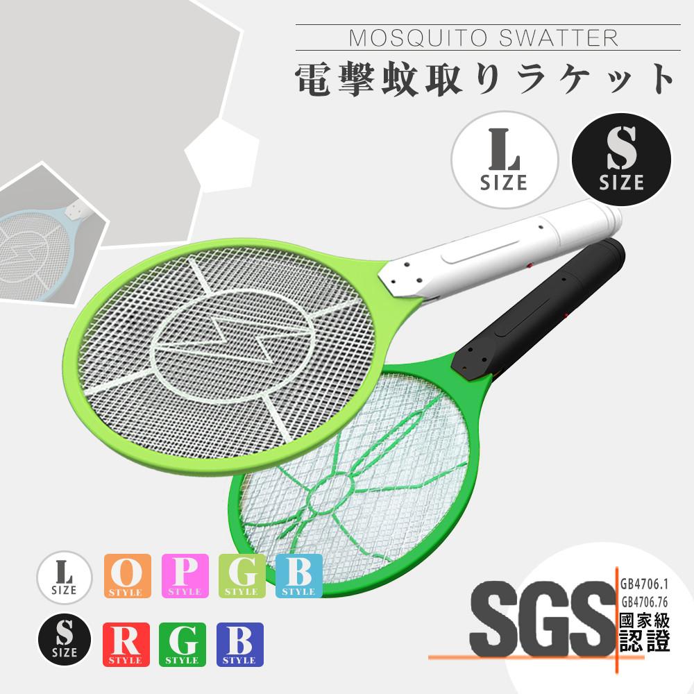 超值買二送一抗蚊出遊必備好幫手三層電池式閃電型電蚊拍(四色)