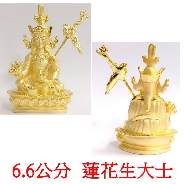 蓮花生大士 蓮師 6.6公分 佛像法像-金色
