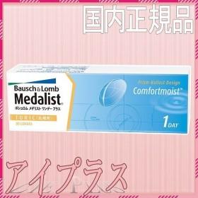 メダリストワンデープラス乱視用(30枚入り)/1日使い捨て