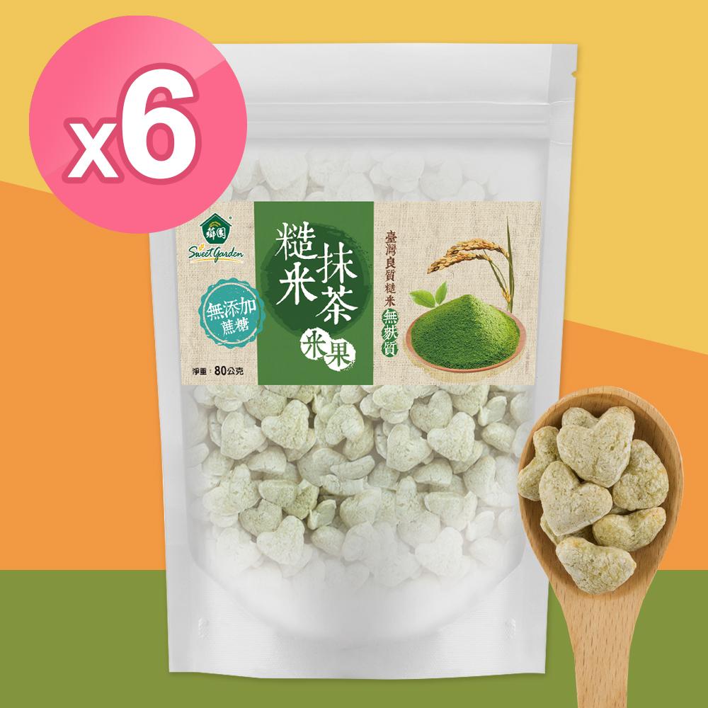【薌園】糙米抹茶米果 80g x 6袋