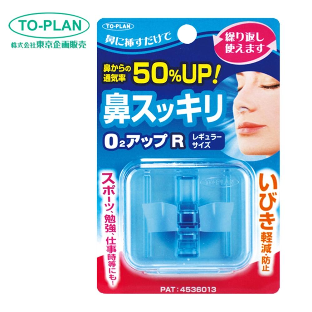 日本 TO-PLAN通鼻止鼾器(藍色R)