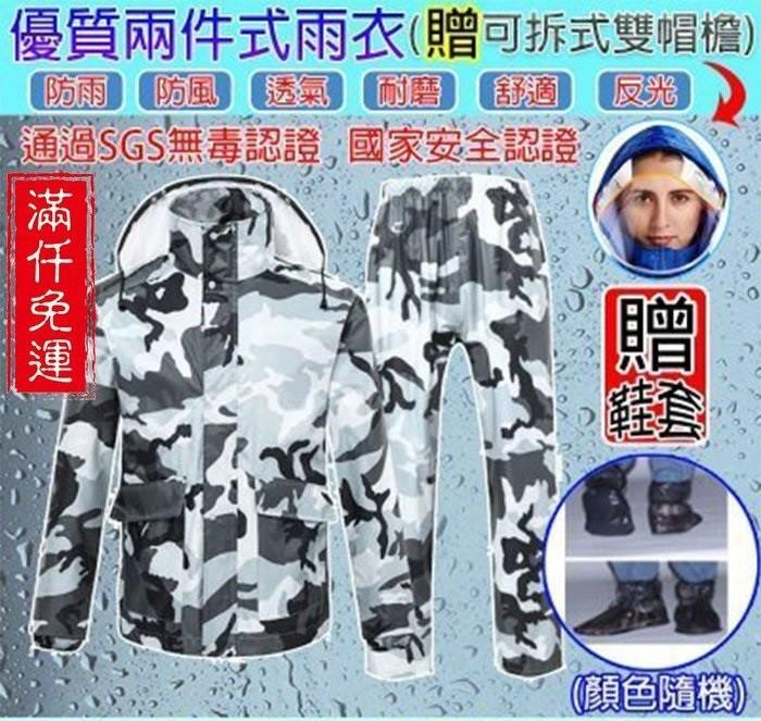 81001-185-柚柚的店兩件式優質迷彩雨衣(贈帽檐)高係數反光條雨衣