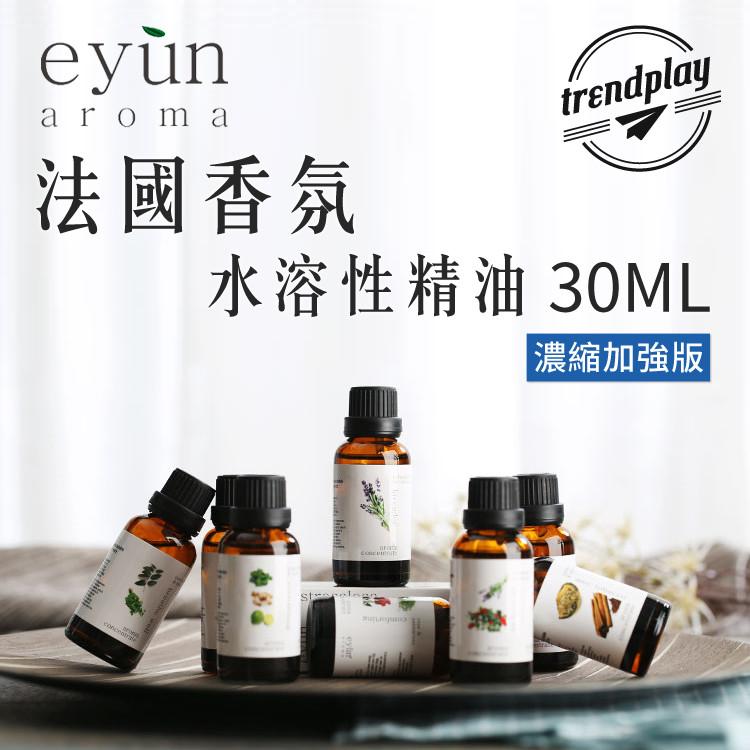 松果最便宜!頂級濃縮法國水溶性精油 30ml EYUN 純植物香薰精油 複方精油 加濕器水氧機專用