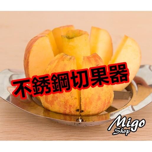 全不銹鋼切蘋果器/蘋果切片器不銹鋼切蘋果器 切果器 水果分割器 切蘋果工具 切片器 便宜 現貨