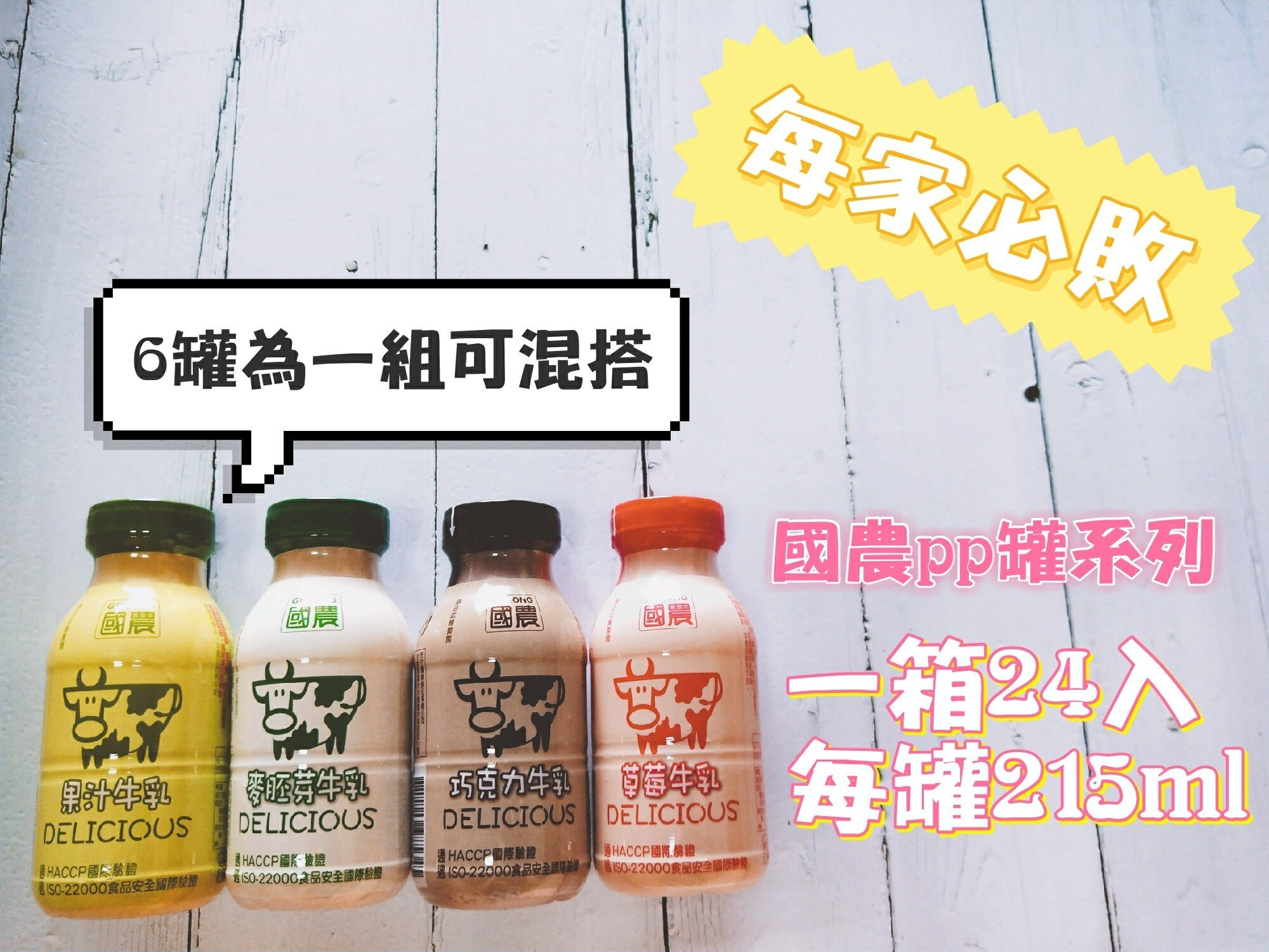 ※三箱宅配免運費下單處 家庭必備 國農牛乳215ML(塑膠瓶/四種口味可選)
