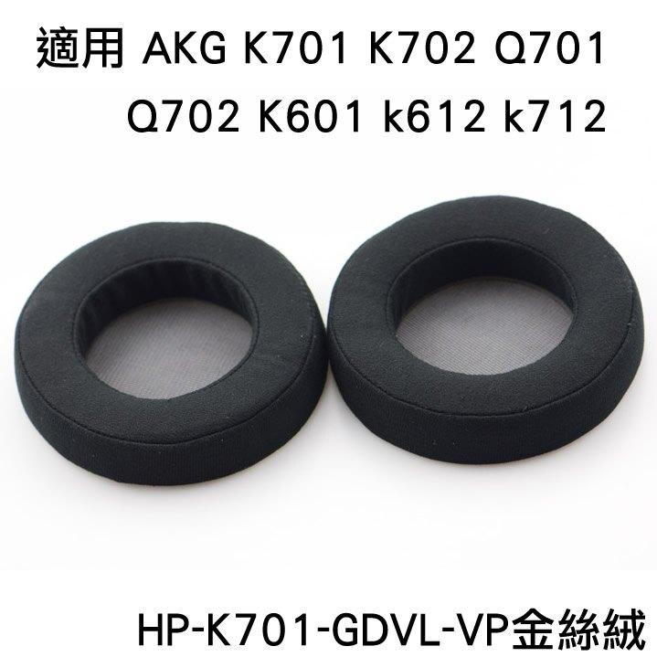 志達電子 HP-K701-GDVL-VP AKG K601 K701 K702 Q701 702 K612 K712 副廠金絲絨耳罩