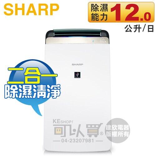 SHARP 夏普 ( DW-J12FT-W ) 12L 衣物乾燥 HEPA空氣清淨除濕機 -原廠公司貨 [可以買]