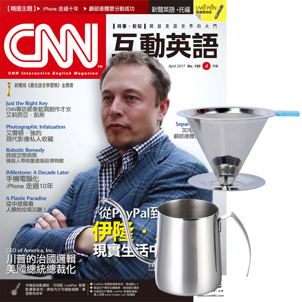 《CNN互動英語》朗讀CD版 1年12期 贈 304不鏽鋼手沖咖啡2件組