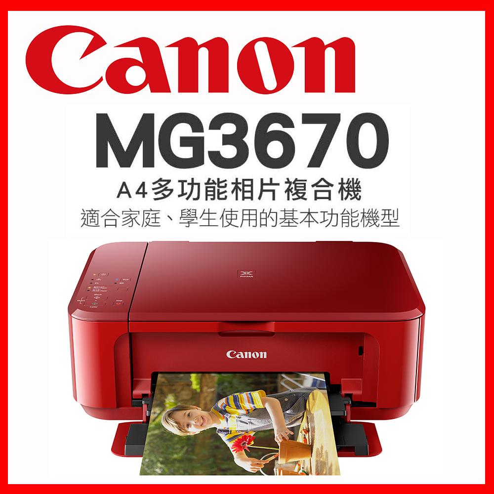 ★快速到貨★Canon PIXMA MG3670 多功能相片複合機 [睛豔紅]