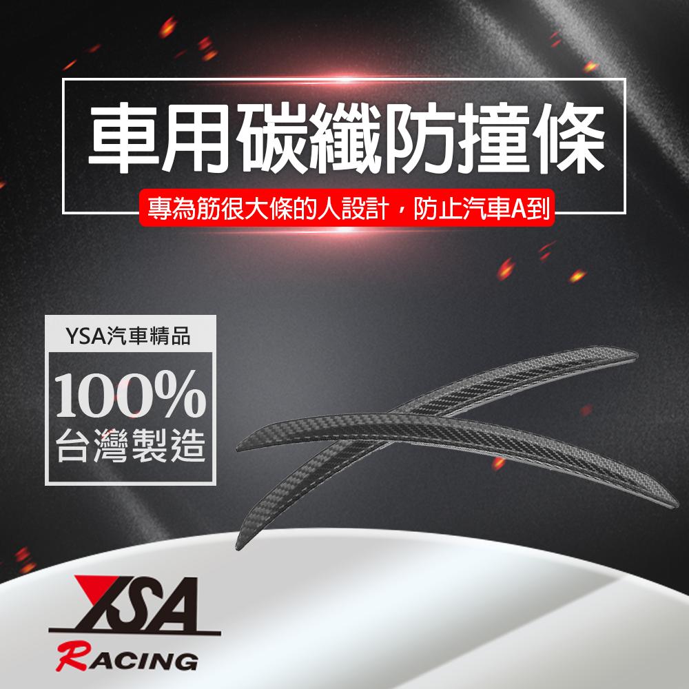 ysa 汽車精品百貨台灣製 車用碳纖防撞條