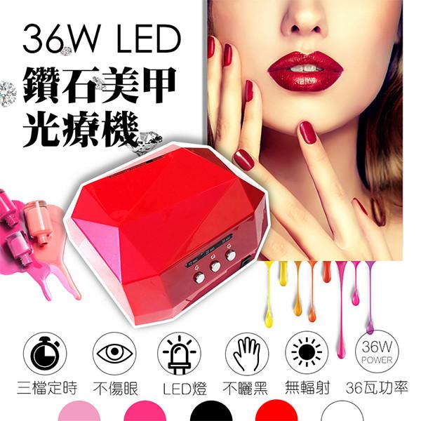 36w led鑽石美甲自動感應光療機 15顆led  36瓦燈 鑽石燈 光療燈
