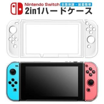 Nintendo Switch 保護ケース ニンテンドー スイッチ 専用カバー 任天堂スイッチ Joy-Con コントローラー用 保護ケース PC クリア キズ防止 衝撃吸収
