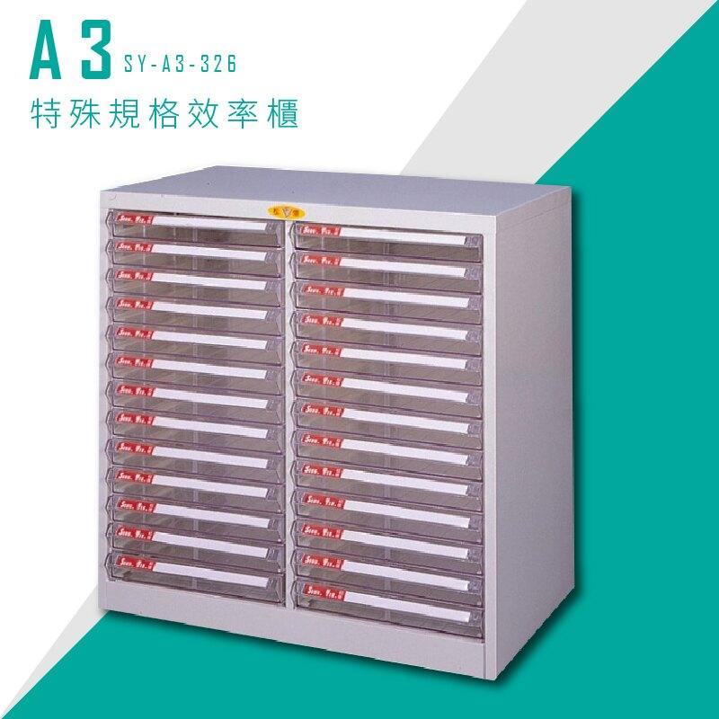【台灣品牌首選】大富 SY-A3-326 A3特殊規格效率櫃 組合櫃 置物櫃 多功能收納櫃