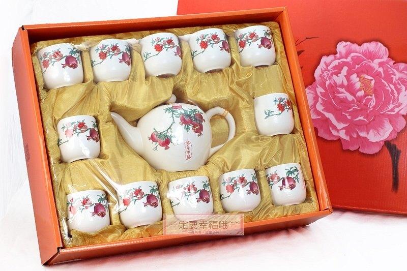 花舞迎喜茶具組(12入石榴)、結婚用品、吃新娘茶、訂婚奉茶