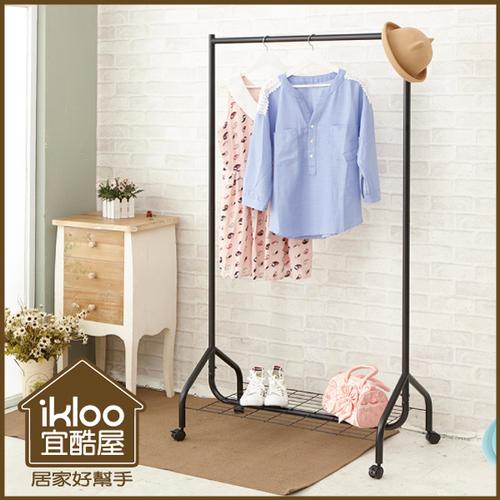 【ikloo】可移式工業風單桿衣架(附底網)兩色可選