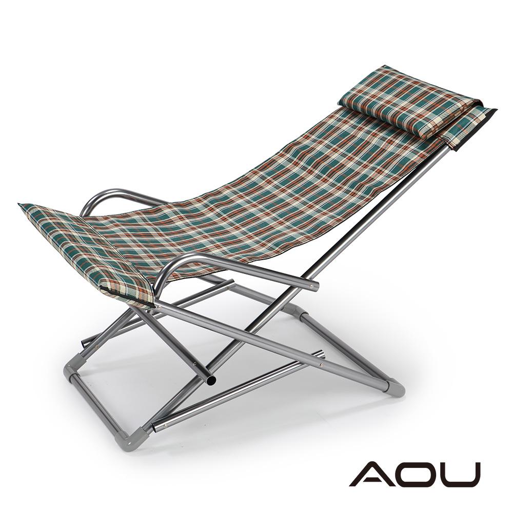 AOU 台灣製造 鋁合金耐重式收納休閒躺椅/涼椅/戶外椅(附綁帶)(繽紛綠格)26-006D8