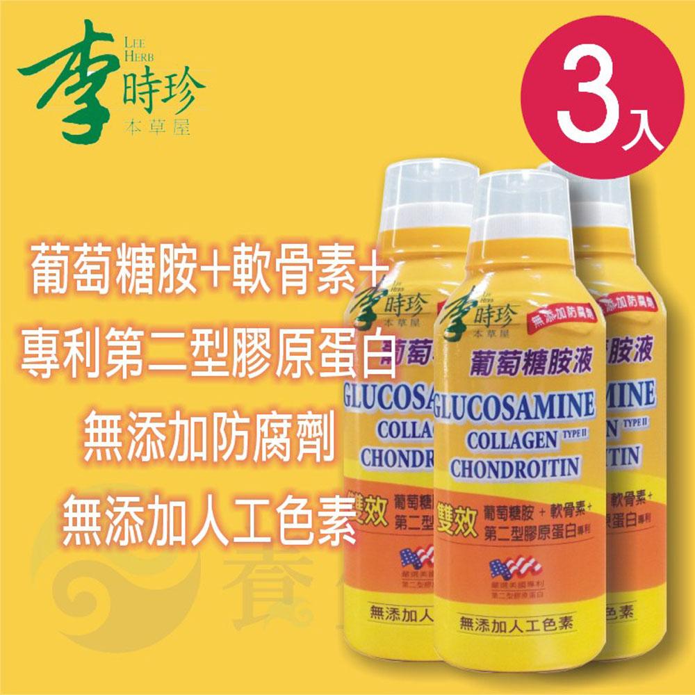 李時珍葡萄糖胺液(946ml)優惠組合買2送1~葡糖糖胺+軟骨素+第二型膠原蛋白