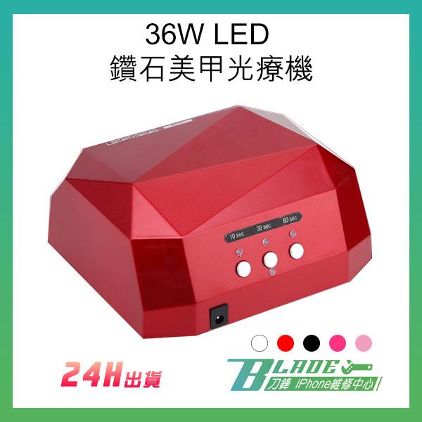 刀鋒blade36w led鑽石美甲自動感應光療機 15顆led 36瓦燈 鑽石燈 光療燈