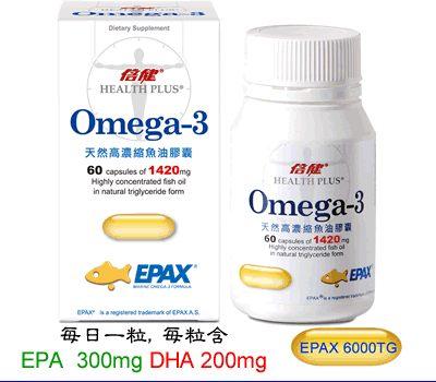 【倍健】Omega-3天然高濃縮魚油膠囊*60粒/瓶