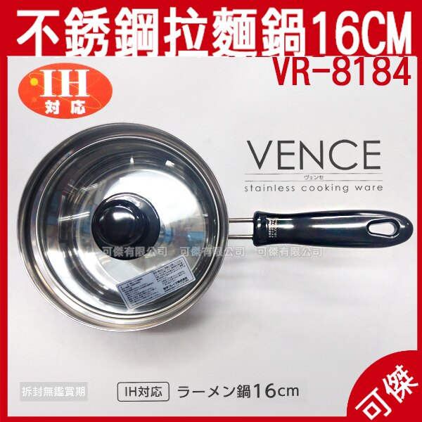 VENCE VR-8184 不銹鋼拉麵鍋  拉麵鍋 IH対応  16CM 不銹鋼 鍋 鍋子 湯鍋 不銹鋼鍋具 周年慶特價