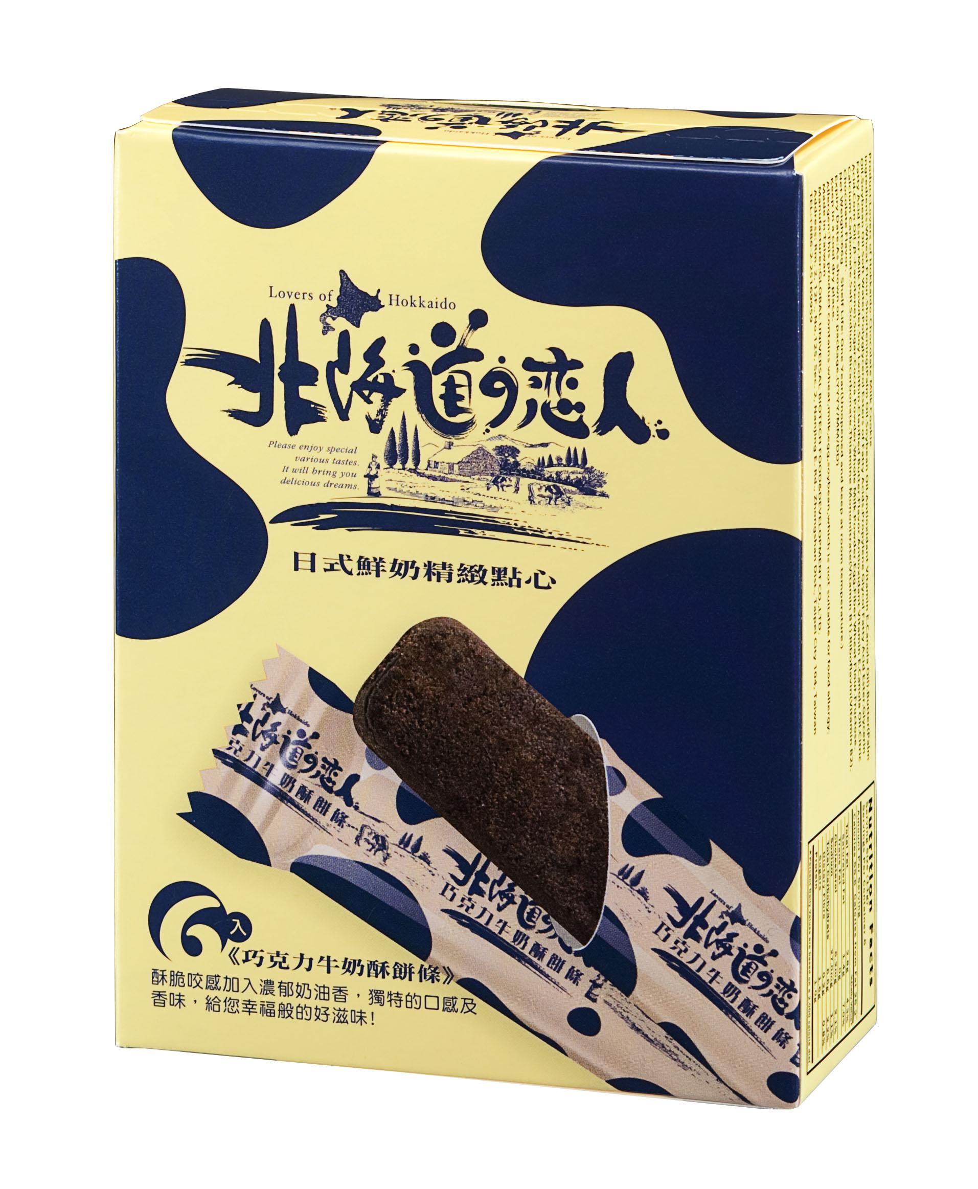 掬水軒北海道戀人-巧克力牛奶酥餅(66g/盒) 【合迷雅好物商城】