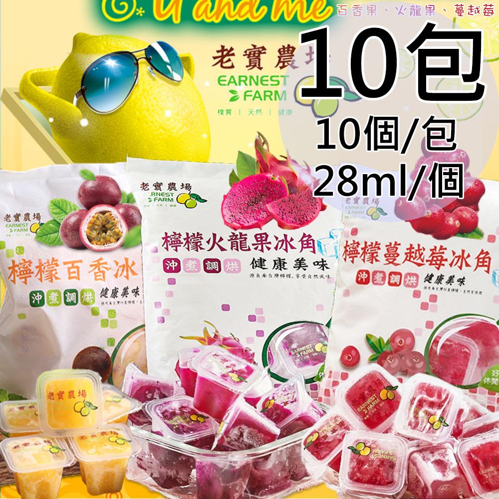 【老實農場】檸檬百香/火龍果/蔓越莓冰角任選10袋(28mlX10個/袋〉