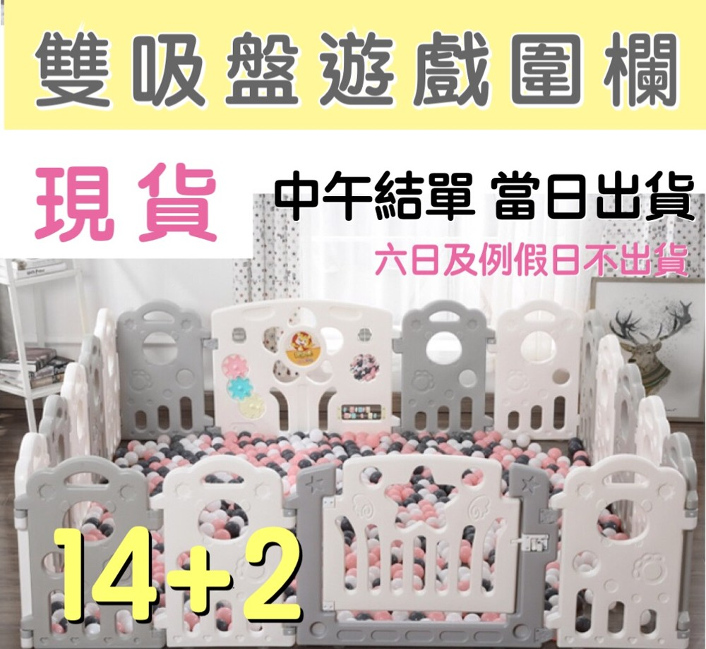 小熊 遊戲圍欄 兒童圍欄 護欄 門欄 柵欄 嬰兒圍欄 寶寶護欄 護欄 14小片+門欄+遊戲欄
