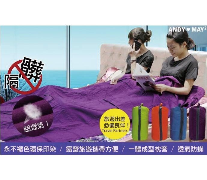 便攜式韓國棉保潔睡袋(雙人)