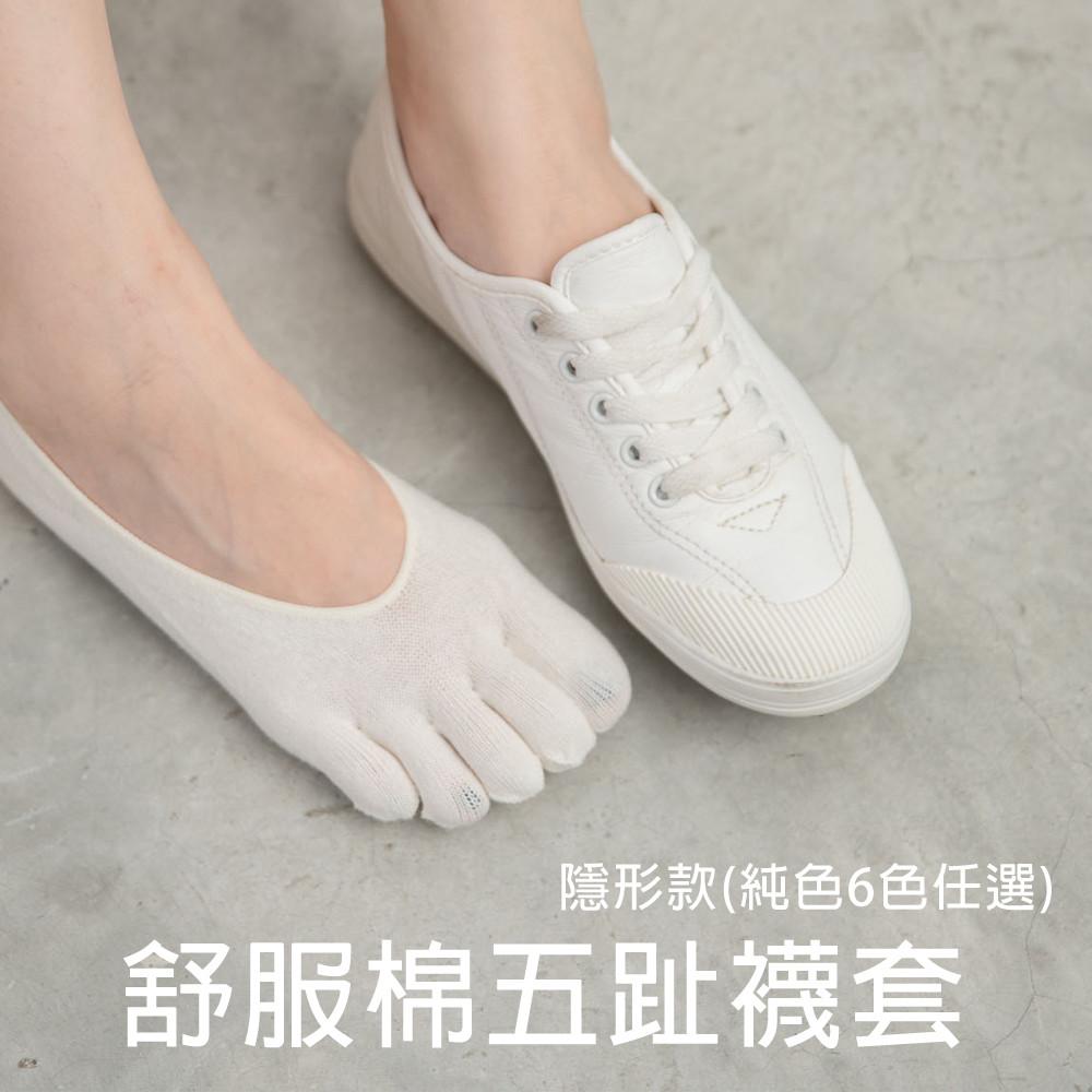 dr.wowmit舒服棉五趾襪 隱形襪 加大  一般 純色