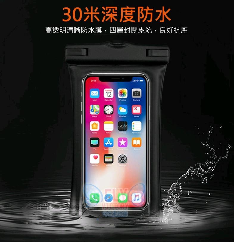 最新 氣墊式 防水袋 防摔 防水 手機防水袋 6吋 iphone oppo 三星 氣墊防水袋