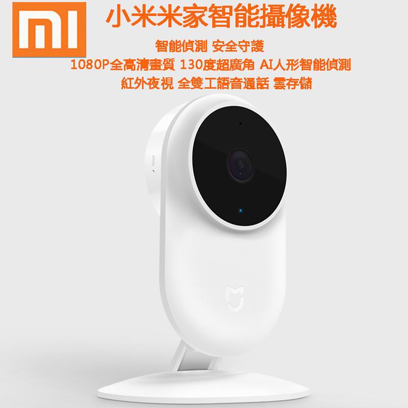 小米米家智慧攝影機 臺灣可用夜視版 1080P 手機監控 網路監視器 WIFI攝像機 錄影機 原廠