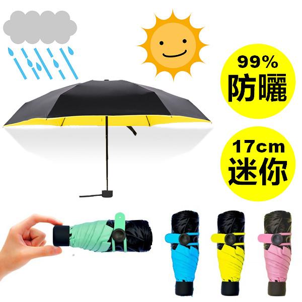 黑膠 迷你傘 不透光抗uv 防紫外線 太陽傘 折疊晴雨傘 遮陽 防曬 rs491