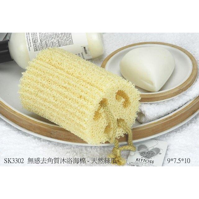 無感去角質沐浴海綿-天然絲瓜 SK3302 台灣製