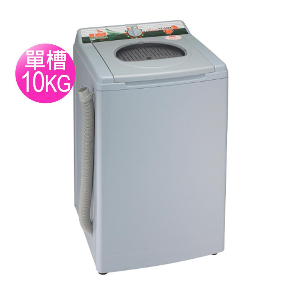 【 寶島牌】10公斤不鏽鋼內槽脫水機PT-3088
