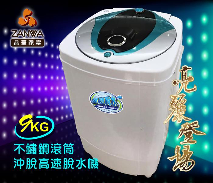 zanwa晶華9kg大容量 不銹鋼滾筒 可沖脫 高速靜音脫水機/防滑/防震(zw-t57)